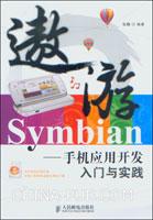 (特价书)遨游Symbian:手机应用开发入门与实践