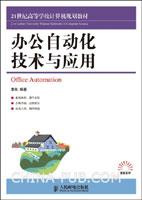 办公自动化技术与应用