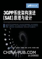3GPP系统架构演进(SAE)原理与设计