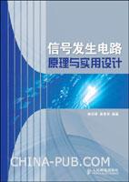 信号发生电路原理与实用设计