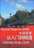 (特价书)Crystal Reports 2008水晶报表从入门到精通