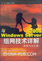 Windows Server 2008组网技术详解(系统与安全篇)