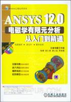 ANSYS 12.0电磁学有限元分析从入门到精通
