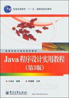 (特价书)Java程序设计实用教程(第3版)