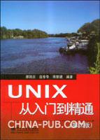 UNIX从入门到精通(第二版)