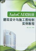AutoCAD 2010建筑设计与施工图绘制实例教程