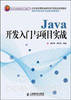 Java开发入门与项目实践