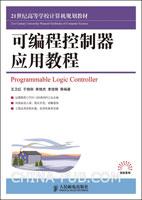 可编程序控制器应用教程