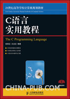 C语言实用教程