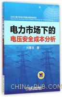 电力市场下的电压安全成本分析