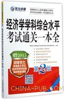 2015同等学力考试经济学学科综合水平考试通关一本全(第2版)