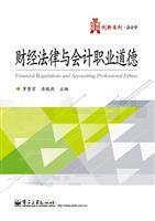 财经法律与会计职业道德