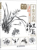 国画入门 千姿百态的梅兰竹菊