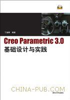 Creo Parametric 3.0 基础设计与实践(配光盘)