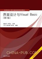 界面设计与Visual Basic(第3版)