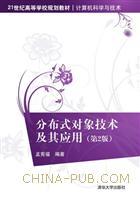 分布式对象技术及其应用(第2版)