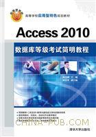 Access 2010数据库等级考试简明教程