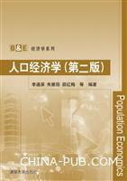 人口经济学(第二版)