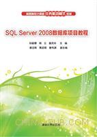 SQL Server 2008数据库项目教程