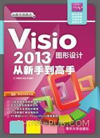 Visio 2013图形设计从新手到高手(配光盘)