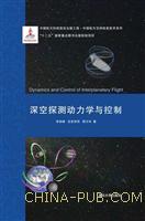 深空探测动力学与控制(中国航天科技前沿出版工程・中国航天空间信息技术系列)