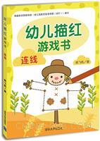 幼儿描红游戏书―连线