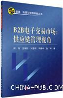 B2B电子交易市场:供应链管理视角[按需印刷]