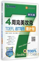 4周完美攻克TOEFL iBT写作周计划