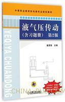 液气压传动(第2版)(含习题册)