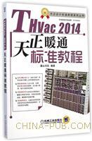 THVac 2014天正暖通标准教程