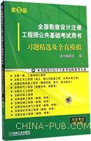 全国勘察设计注册工程师公共基础考试用书习题精选及全真模拟(第5版)