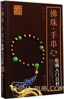 佛珠・手串收藏入门百科(精装)