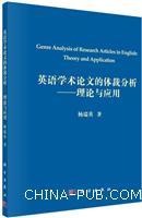 英语学术论文的体裁分析-理论与应用