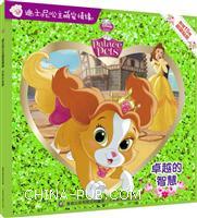 卓越的智慧-迪士尼公主萌宠情缘-附赠15枚超荫贴纸