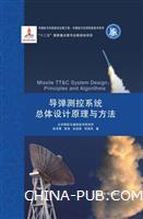 导弹测控系统总体设计原理与方法(精装)
