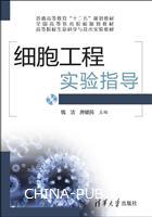 细胞工程实验指导(高等院校生命科学与技术实验教材)