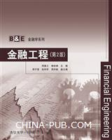 金融工程(第2版)