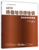 ASTD终极培训师培训:成功培训完美指南