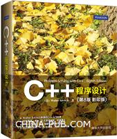 C++ 程序设计(第8版 影印版)