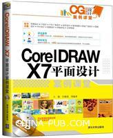 CorelDRAW X7平面设计案例课堂