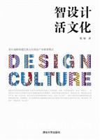 智设计 活文化――设计战略构建民族文化创意产业新型模式