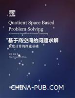 基于商空间的问题求解(Quotient Space Based Problem Solving)