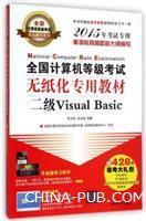 全国计算机等级考试无纸化专用教材二级Visual Basic
