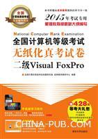 全国计算机等级考试无纸化真考试卷二级Visual FoxPro