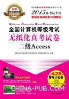 全国计算机等级考试无纸化真考试卷二级Access