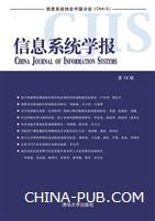 信息系统学报(第14辑)