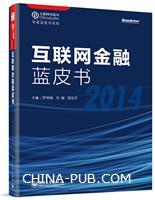 互联网金融蓝皮书(2014)(china-pub首发)
