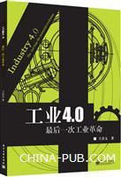 工业4.0:最后一次工业革命(china-pub首发)