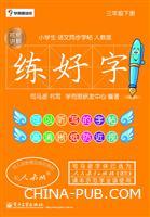 练好字 小学生语文同步字帖人教版(三年级下)(双色)