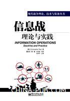 信息战理论与实践